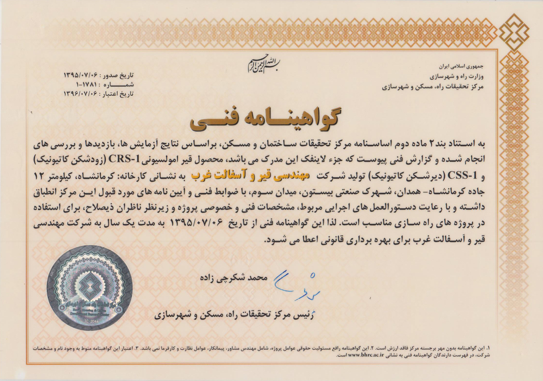 Technical Certificate of Road, Housing and Development Research Center